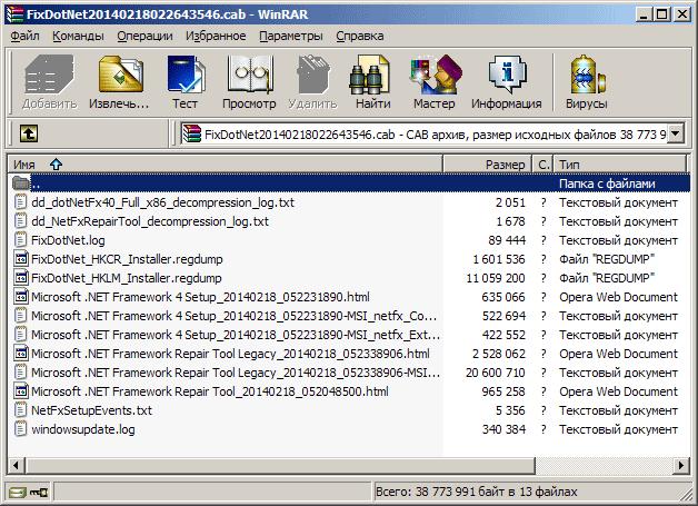 содержимое CAB-архива с собранными логами