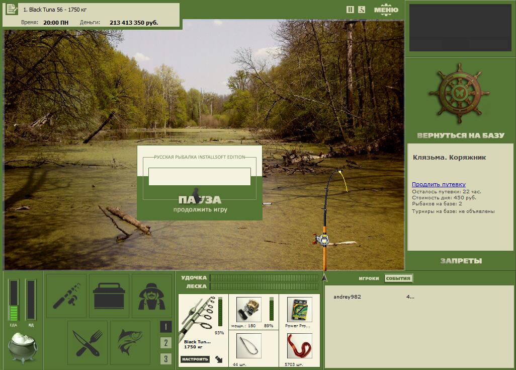 мобильная рыбалка локация озеро